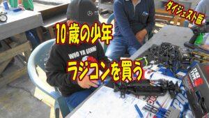 少年、TT-02 Type-Sを組み立てる(フルバージョン)